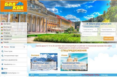 «Балкан экспресс» — туроператор