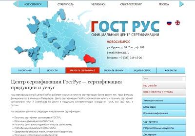 Сертификационный центр ГОСТРУС
