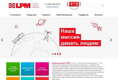 Группа компаний «ЛПМ»