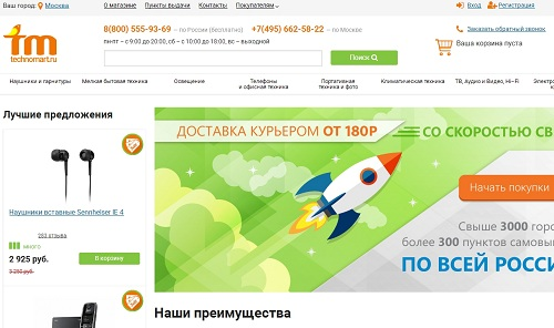 «Technomart.ru» — интернет-магазин электроники