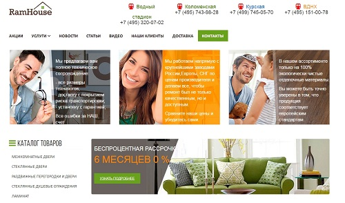 «Ramhouse» — онлайн-магазин отделочных материалов